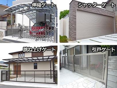門扉の種類