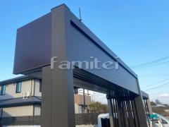 施工例画像:電動開閉装置取付 リモコン付き シャッターボックス サイドカバー アルミ板 アルミT形座板