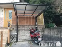 施工例画像:自転車バイク屋根 三協アルミ ニューマイリッシュ F型フラット屋根 サイクルポート 駐輪場屋根